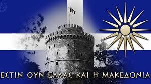 H Mακεδονική κοινότητα νέων για τον ΠΑΟΚ