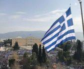 Οι Δήμοι της Κεντρικής Μακεδονίας καλούν σε μαζική συμμετοχή των πολιτών στο συλλαλητήριο