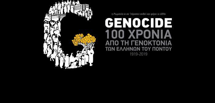 100 χρόνια από τη Γενοκτονία των Ποντίων: 5 πράγματα που πρέπει να ξέρεις (video)