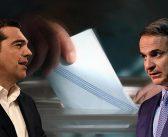 Δημοσκόπηση: 23 μονάδες η διαφορά ΝΔ και ΣΥΡΙΖΑ