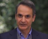 Κυρ. Μητσοτάκης: Να μετατρέψουμε το εμβόλιο σε αφετηρία μιας καλύτερης ζωής για όλους